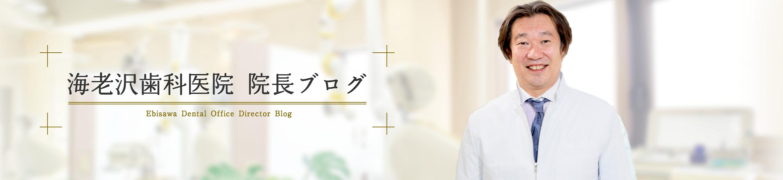 海老沢歯科医