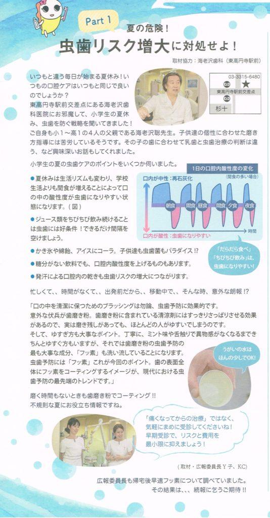 虫歯リスク増大に対処せよ