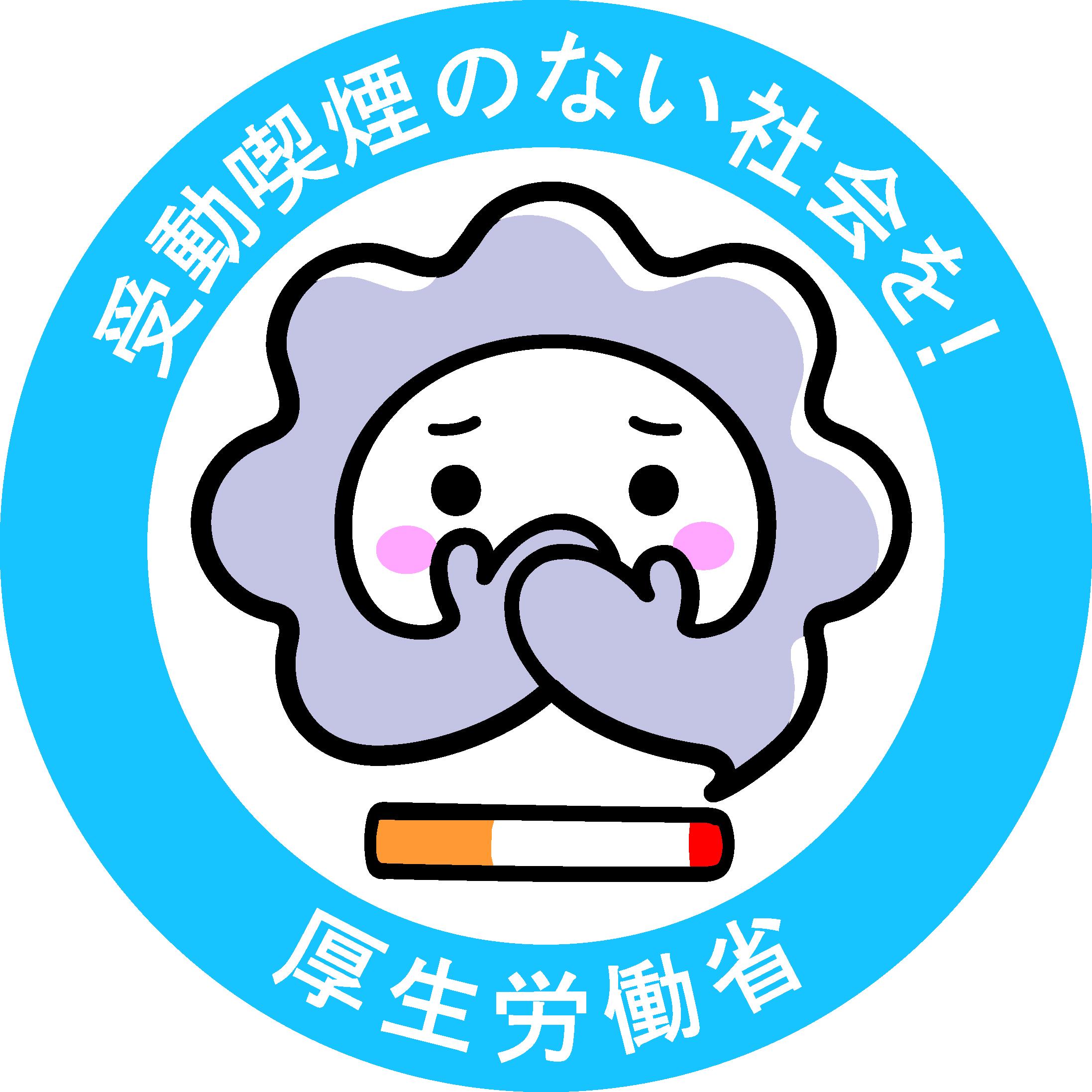 受動喫煙防止ロゴ